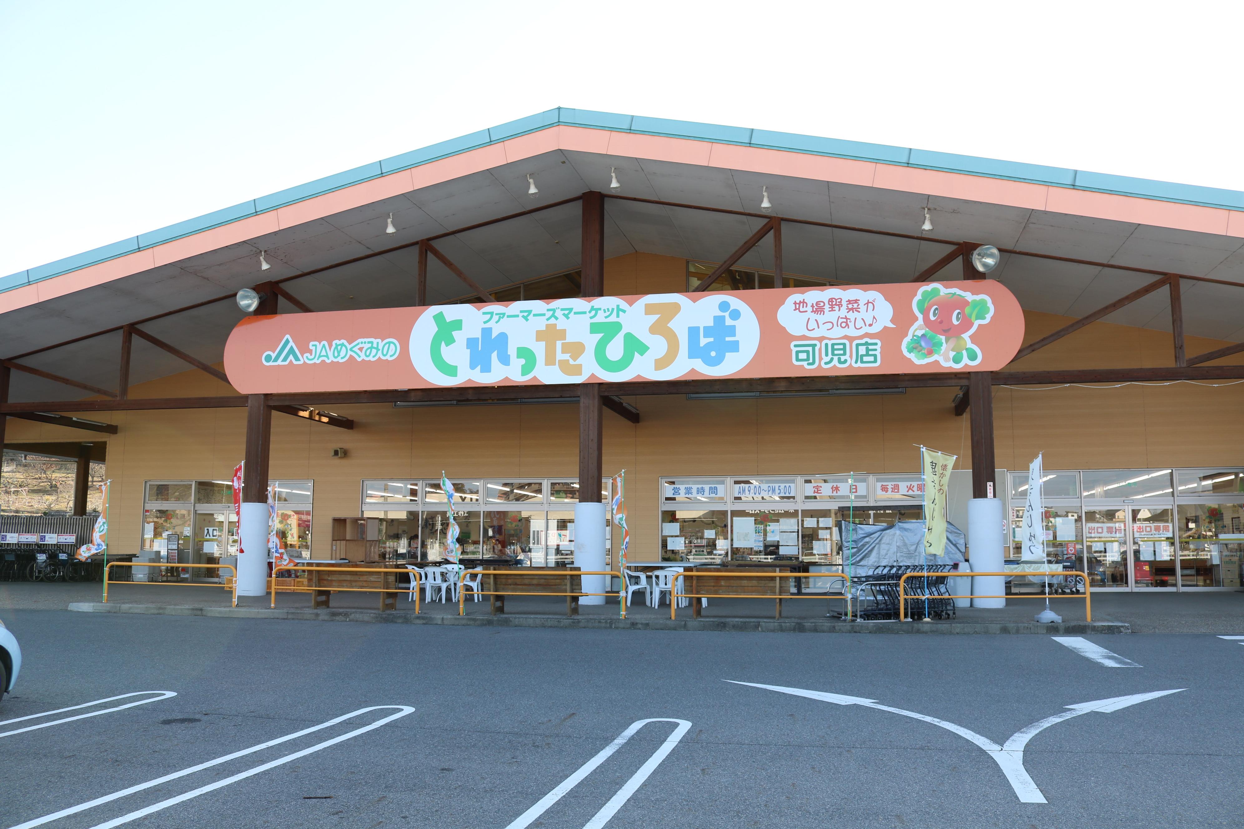 とれった広場 可児店