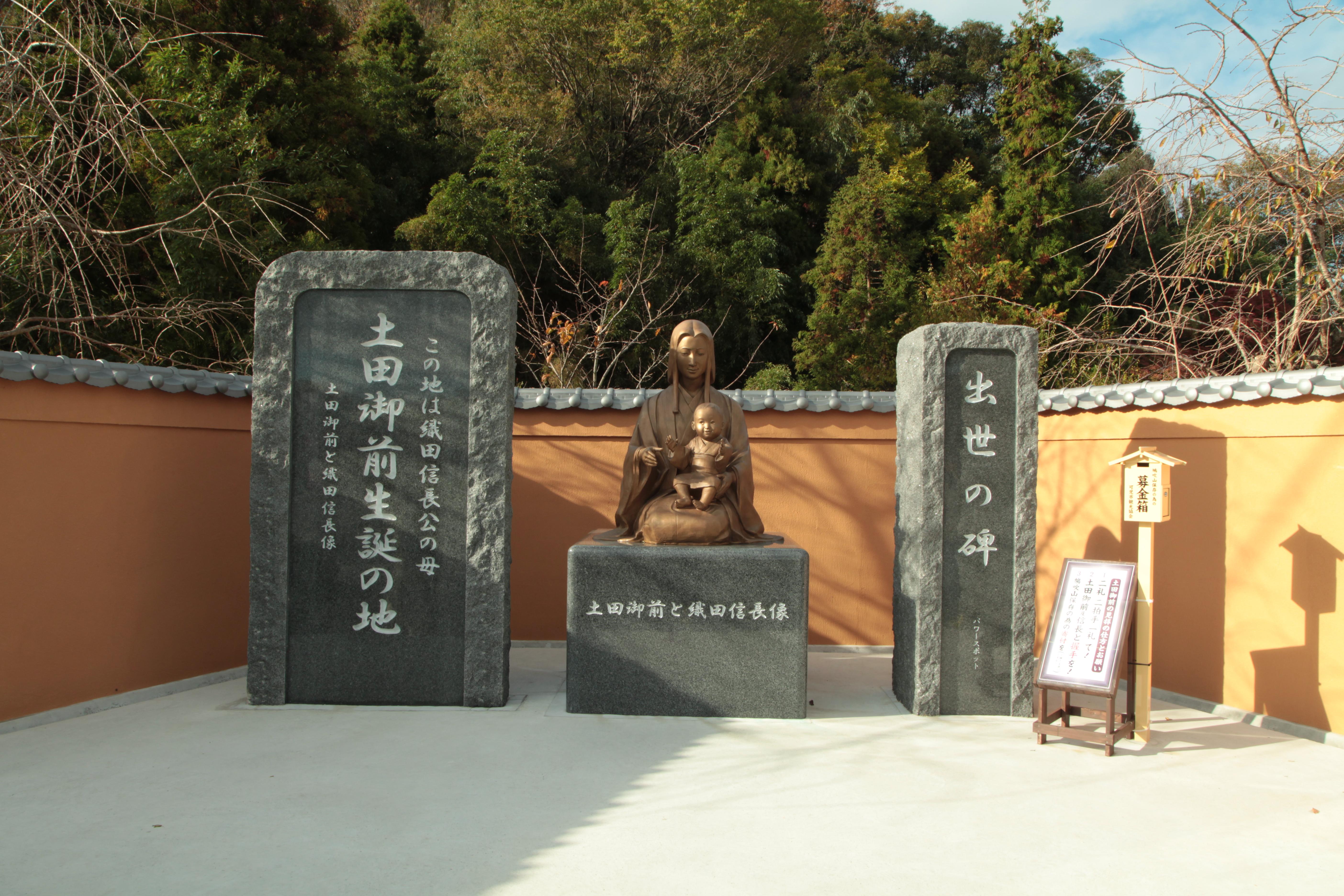土田御前像